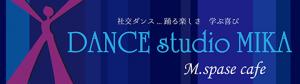 ダンススタジオ ミカ