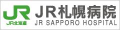 JR札幌病院