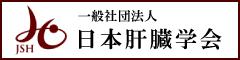 日本肝臓学会