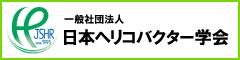 日本ヘリコバクター学会