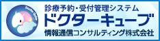 オンライン予約-ドクターキューブ