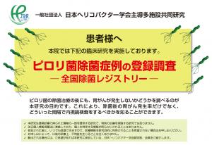 ピロリ菌除菌症例の登録調査について