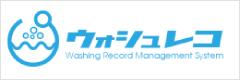 洗浄履歴管理システム ウォシュレコ